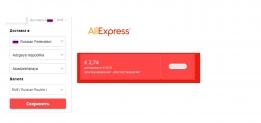 NOVO cupão de €2,74 no Aliexpress!